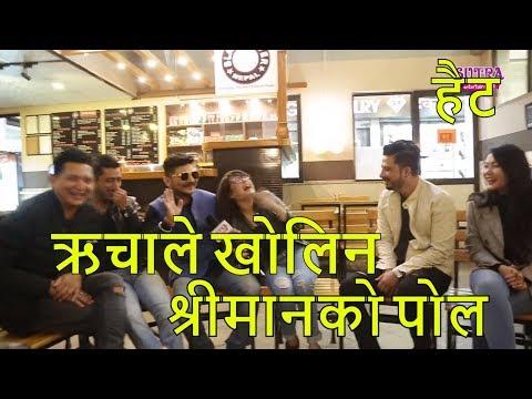 (नायिका Richa Singh Thakuri ले पहिलो पटक एस्तो रमाइलो ..35 minutes.)