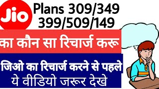 Reliance Jio New Plans are availabe for everyone but People get confused which jio plan is best for them. So Here In this video I am Going To Give you Solution To this problem.Watch the video till the end to get info about all latest jio plans after summer surprise offer and jio dhan dhana dhan offer.subscribehttps://www.youtube.com/channel/UCrBPaqNc8SP3K0Q_LFJlhIg