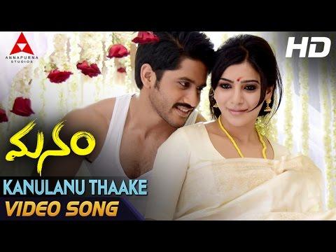 Kanulanu Thaake Video Song    Manam Video Songs    Naga Chaitanya, Samantha
