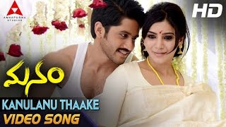 Video Kanulanu Thaake Video Song || Manam Video Songs || Naga Chaitanya, Samantha MP3, 3GP, MP4, WEBM, AVI, FLV Oktober 2017