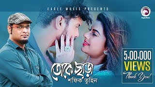 Toke Chara  Shafiq Tuhin  Rabby Rb  Rezwan Sheikh  Official Music Video  2017