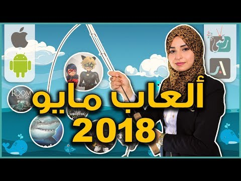 العرب اليوم - تعرف على أفضل ألعاب اندرويد 2018