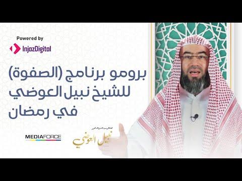 برومو برنامج (الصفوة) للشيخ نبيل العوضي في رمضان