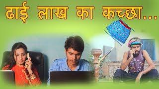 कच्छे पे लोन || Customer Care Aali || ढाई लाख का कच्छा || Haryanvi Comedy 218 || Pannu Films Comedy