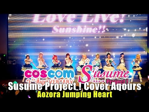 Susume Project! cover Aqours – Aozora Jumping Heart @COSCOM 3rd Anniversary