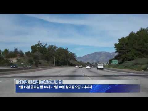주말 210번·134번 프리웨이 통제 7.13.16 KBS America News