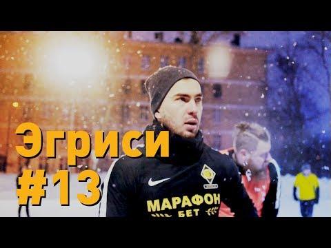Футбольный клуб №13. Уткин или Путин - DomaVideo.Ru