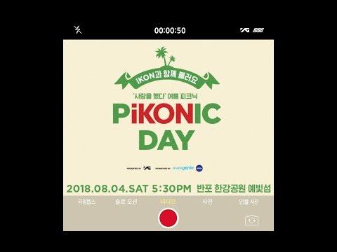 iKON과 함께 불러요 '사랑을 했다' 여름 피크닉