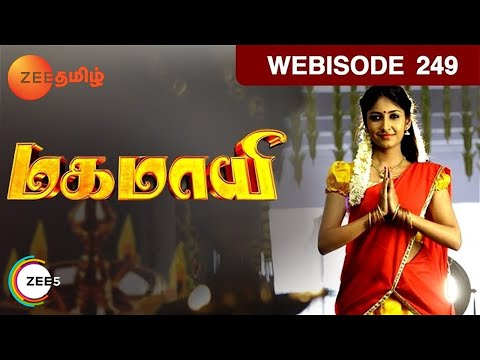 Mahamayi - Episode 249  - February 15, 2017 - Webisode (видео)