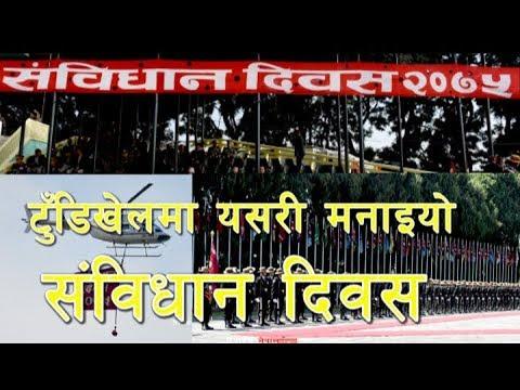 (Nepal Constitution Day - 2075  टुँडिखेलमा यसरी मनाइयो संविधान दिवस - Duration: 6 minutes, 5 seconds.)