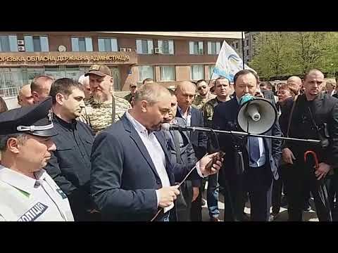 Время Новостей - митинг за отставку запорожского губернатора 24.04.2018