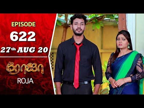ROJA Serial | Episode 622 | 27th Aug 2020 | Priyanka | SibbuSuryan | SunTV Serial |Saregama TVShows