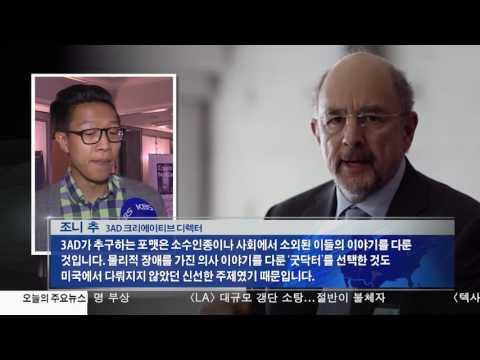 '예능도 해외진출' 컨텐츠 판로확대 5.17.17 KBS America News