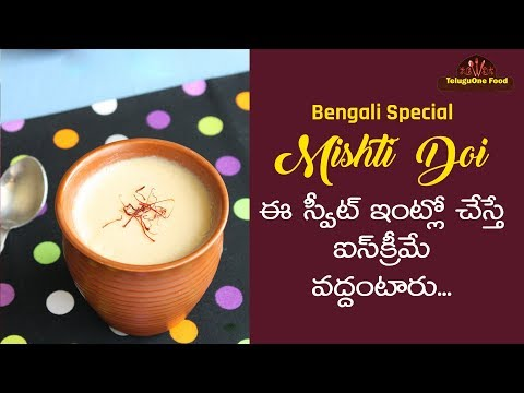Bengali Special Mishti Doi | TV Cheff Kousalya | TeluguOne Food
