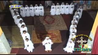 ''እቀኝለታለሁ'' Ethiopian Orthodox Tewahedo Church Spiritual Song  TTEOTV