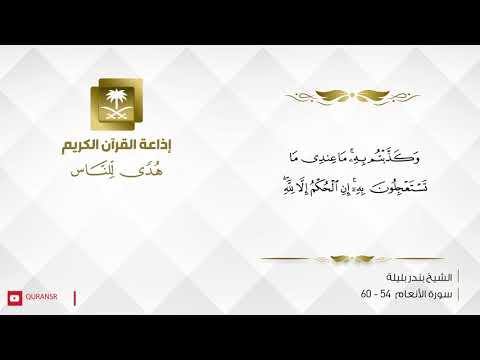 الشيخ بندر بليلة - وَإِذَا جَاءَكَ الَّذِينَ يُؤْمِنُونَ بِآيَاتِنَا فَقُلْ سَلَامٌ عَلَيْكُمْ