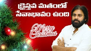 JanaSena Chief Pawan Kalyan on Greatness of Christianity | JanaSena Party