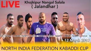 🔴🔴 Live Khojkipur Nangal Salala (Jalandhar) North India Federation Kabaddi Cup 12 March 2019
