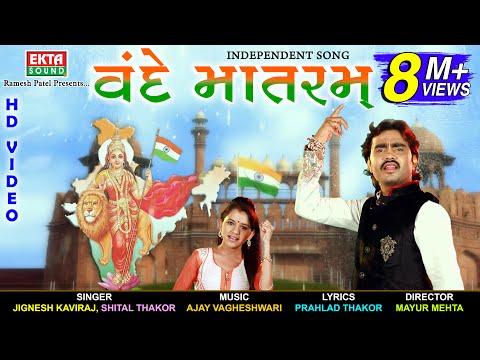 Vande Mataram || Hd Video || Jignesh Kaviraj || Shital Thakor || Ekta Sound - Movie7.Online