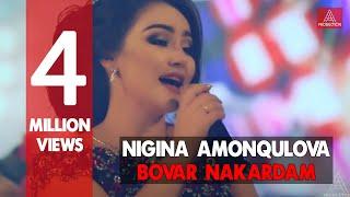 Нигина Амонкулова - Бовар накардам (Клипхои Точики 2018)