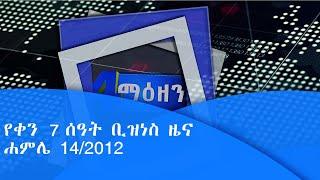 የቀን 7 ሰዓት ቢዝነስ ዜና ...ሐምሌ 14/2012 ዓ.ም|etv