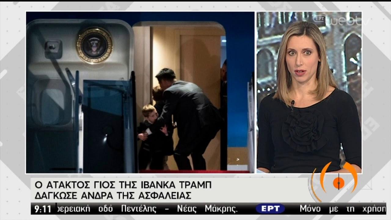 Δάγκωσε άνδρα της ασφάλειας ο γιος της Ιβάνκα Τραμπ | 07/01/2020 | ΕΡΤ