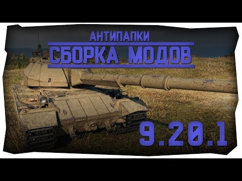 Уникальный МОДПАК [АнтиПапки] ПАТЧ 9.20.1