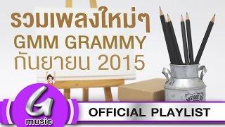 รวมเพลงใหม่ๆ GMM GRAMMY 2016 : G Music Playlist