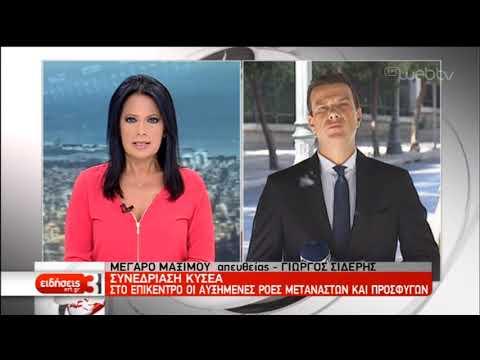 KΥΣΕΑ: Βασική προτεραιότητα η αποσυμφόρηση των κέντρων υποδοχής στα νησιά | 31/08/2019 | ΕΡΤ