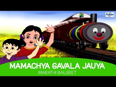 Video Mamachya Gavala Jauya - Marathi Balgeet For Kids (with lyrics) download in MP3, 3GP, MP4, WEBM, AVI, FLV January 2017