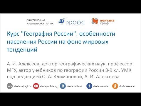 Курс «География России»: особенности населения России на фоне мировых тенденций