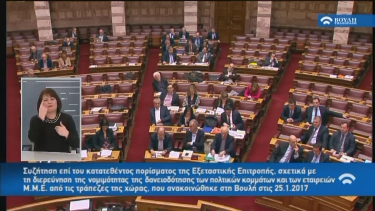 Α.Λοβέρδος (Κοινοβουλ.Εκπρόσωπος Δημ.Συμπαρ.)(Δανειοδότηση Κομμάτων και Εταιρειών Μ.Μ.Ε)(01/02/2017)