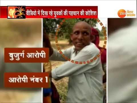 Misbehavior with Girl video viral in Gaya