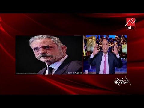سخرية عمرو أديب من صور المشاهير المعدلة بتطبيق FaceApp