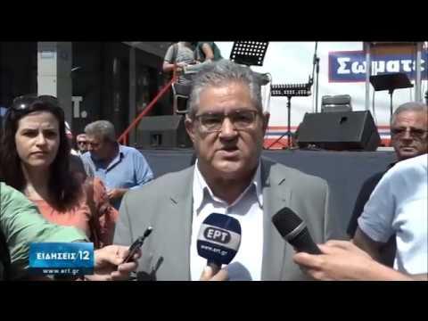 Συλλαλητήριο των εργαζομένων της ΛΑΡΚΟ στο Σύνταγμα | 13/06/2020 | ΕΡΤ