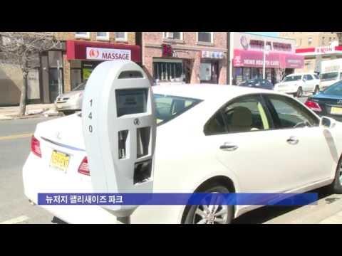 '고장난 미터기' 무분별 티켓 발부 6.15.16 KBS America News