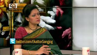 Ekattor Sangjog With kazi riazul haque, advocate alena khan, nasemon Ara haque By Shabnam Azim