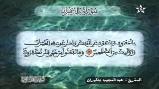 HD ماتيسر من الحزب 07 للمقرئ عبد المجيد بنكيران