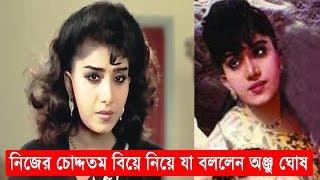 Video ১৪ বার বিয়ে করেছেন অঞ্জু ঘোষ ! ক্ষুব্ধ হয়ে যা বললেন তিনি | Anju Ghosh | Bangla News Today MP3, 3GP, MP4, WEBM, AVI, FLV Desember 2017
