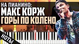 Макс Корж - Горы по колено | На Пианино + Ноты & MIDI