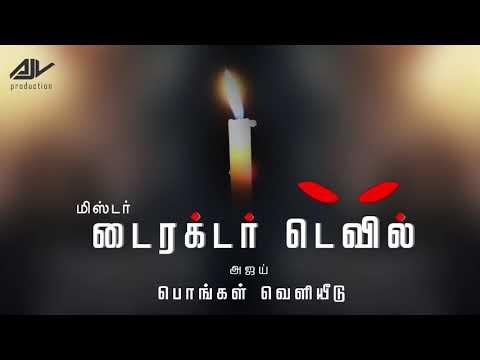 Mr.Director Devil Teaser - Tamil Short Film 2019 | Ajay |