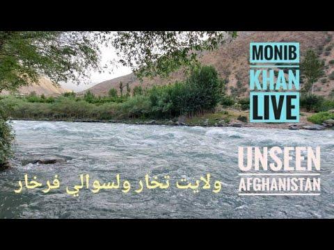 Unseen Afghanistan | Short Trip to Takhar Province Farkhar District 2020 | ولايت تخار ولسوالي فرخار