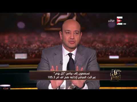العرب اليوم - عمرو أديب يعلّق على تصريحات السيسي بشأن سد النهضة