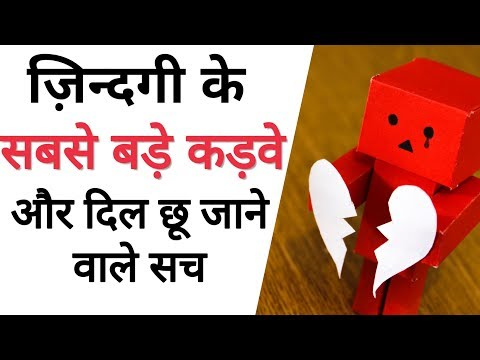 Best quotes - कड़वे सच और दिल छू जाने वाली बाते  Heart Touching quotes  Top success and motivated quotes
