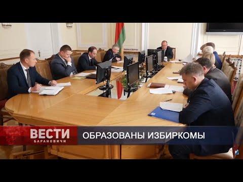 Вести Барановичи 03 октября 2019.
