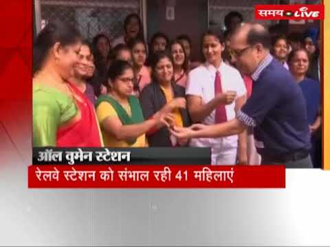 Mumbai's Matunga Railway Station is India's first to be manned by all-women staff