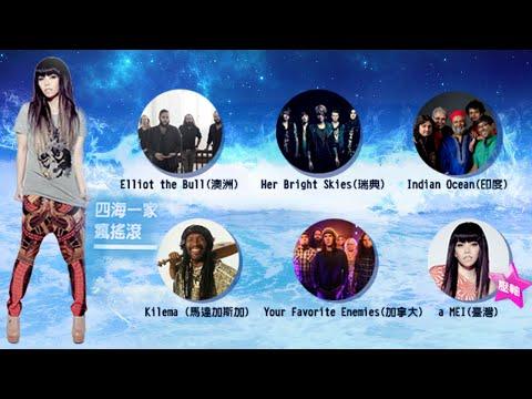 2014新北市貢寮國際海洋音樂季【DAY 4】四海一家 瘋搖滾