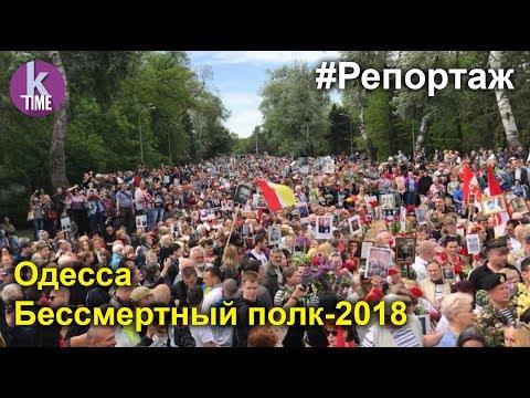 Другая Одесса: Бессмертный полк vs фашисты