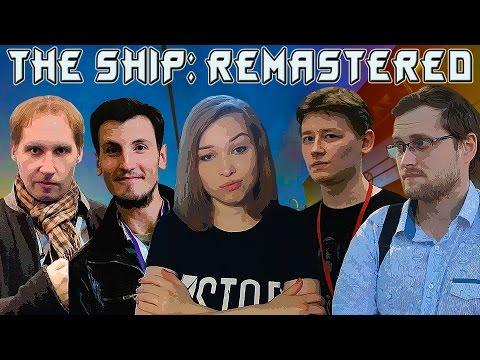 ШУМНАЯ КОМПАНИЯ В СБОРЕ! [THE SHIP: REMASTERED]
