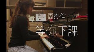周杰倫 Jay Chou (with 楊瑞代) - 等你下課 Waiting For You - Piano Cover